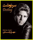آلبوم سرنوشت مهران اسدی برای بار دوم منتشر شد